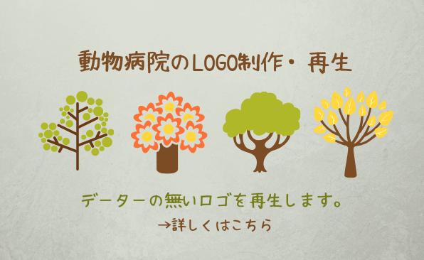 ロゴ制作・再生