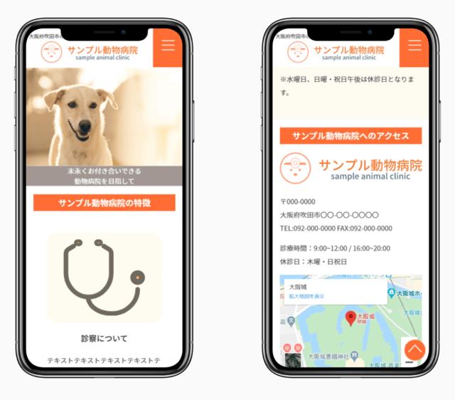 動物病院ホームページのサンプル