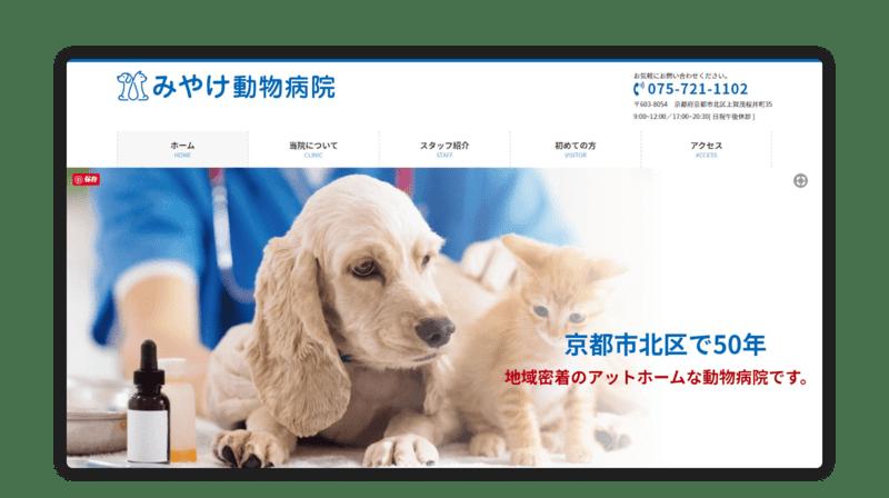 京都市みやけ動物病院